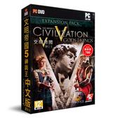【軟體採Go網】PCGAME-文明帝國5 神與王 Sid Meier's Civilization 5: Gods & Kings (資料片)