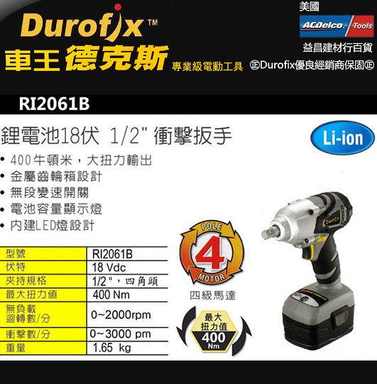 【台北益昌】㊣Durofix優良經銷商㊣ 車王 RI2061B 鋰電池 18V 1/2 吋衝擊式套筒板手 改裝利器