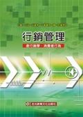 (二手書)行銷管理:含行銷學.消費者行為-台電中油中華電信升資考國民營考試