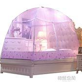 蒙古包蚊帳1.8m/1.5米床單雙人坐床有底拉鍊支架家用紋帳1.2m宿舍  韓語空間 YTL