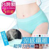 女性無縫中腰內褲 涼感 冰涼纖維 超薄 透氣 台灣製 no.6899 (5件組)-席艾妮SHIANEY