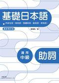 (二手書)基礎日本語:助詞(最新修訂版)