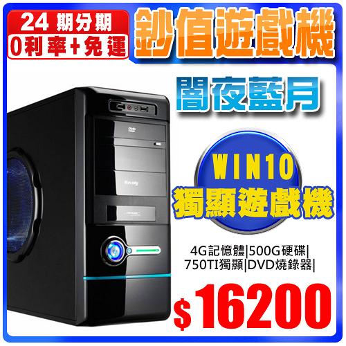 【WIN10】◤ 闇夜藍月 ◢ 文書 臉書 影音 /AMD A6 雙核心/4G記憶體/500G大容量 套裝電腦