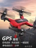 無人機 GPS無人機 4K高清專業航拍四軸飛行器超長續航2000米遙控飛機玩具
