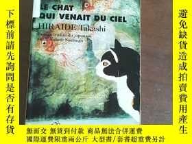 二手書博民逛書店Le罕見Chat qui venait du cielY2693