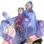 自騎行雨衣電動車單雙人成人加大加厚摩托車電瓶車透明女母子雨披 韓慕精品