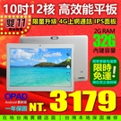 雙11特賣10吋12核4G上網通話台灣O...