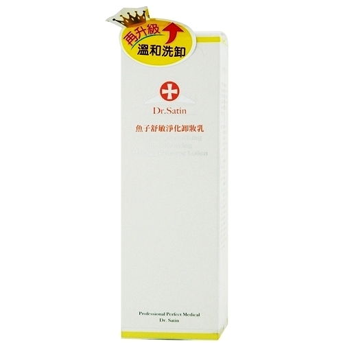 Dr.Satin魚子舒敏淨化卸妝乳 180ml【合康連鎖藥局】