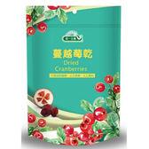 統一生機~蔓越莓乾250公克/包