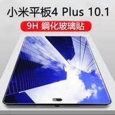 平板保護貼 小米平板4 Plus 10.1 9H防爆膜 小米Pad4 plus 平板膜 螢幕保護貼 玻璃殼 鋼化膜 防爆玻璃膜