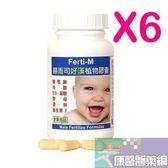 康馨-六瓶團購價赫而司「Ferti-M好漢」八合一綜合營養素植物膠囊~男生體貼女生懷孕