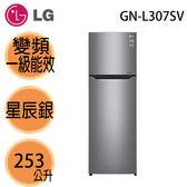 【LG樂金】253公升 直驅變頻上下門冰箱 GN-L307SV 星辰銀