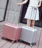 商務旅行箱16寸鋁框拉桿箱18寸行李箱小型登機箱迷你學生密碼箱潮  百搭潮品