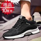 內增高男鞋 夏季增高鞋男10cm內增高男鞋8cm運動休閒學生網面透氣防臭跑步鞋