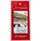 【收藏天地】台灣紀念品*3D立體風景冰箱貼-故宮