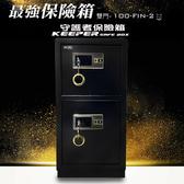 大型保險箱 雙門保險櫃 100cm  電子保險箱 密碼 指紋保險箱 多種方式開啟 100FIN-2【守護者保險箱】