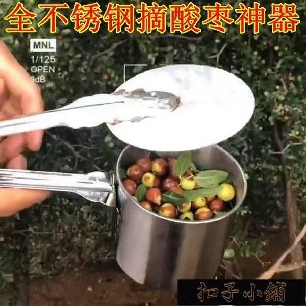 摘果器 新型 摘酸棗神器多功能不銹鋼家用采果野果山棗摘果工具農用【上新6折】