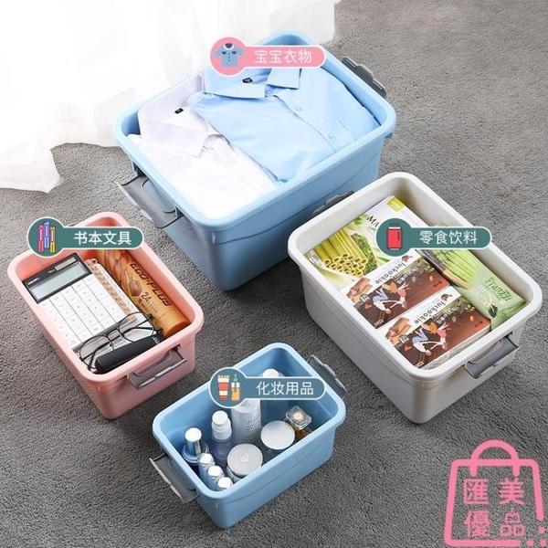三件套 收納箱衣服玩具整理箱帶蓋衣物儲物盒【匯美優品】