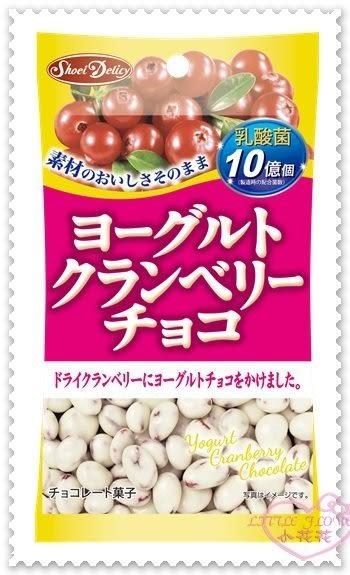♥小花花日本精品♥ 蔓越莓 巧克力豆 巧克力 優格 蔓越梅巧克力 零食 人氣零食 日本製 90301209