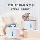飲水器 寵物飲水機貓咪狗喝水喂水器大容量靜音自動凈水神器便攜生活用品