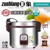 【日象】5.4公升炊飯立體保溫電子鍋(60碗飯) ZOER-6030QS