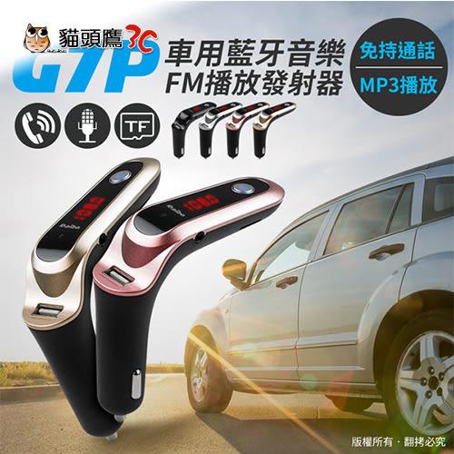 【貓頭鷹3C】aibo G7P 車用藍牙音樂FM播放發射器(免持通話/MP3播放)-黑色/金色/玫瑰金/銀色[OO-50WG7P]