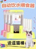 狗狗自動喂食器貓咪泰迪喝水壺寵物吃飯盆飲水機二合一小型犬專用 交換禮物