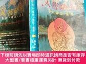 二手書博民逛書店罕見入菩薩門Y434778 寂天 四川省新聞出版局 出版1996