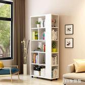 書櫃簡易兒童學生書架書柜客廳書房儲物柜落地置物架旋轉小書架可移動 LH5124【123休閒館】
