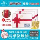 100%加拿大ONC高純度TG型魚油共360粒(3盒)【美陸生技AWBIO】