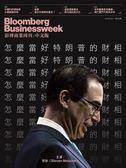 彭博商業周刊 中文版 0828/2018 第152期