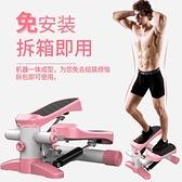 踏步機家用小型健身器材登山多功能女生機原地液壓腳踏機 【全館免運】 YJT