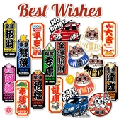 招財貓卡通中國風貼紙祈福祝愿吉祥物行李箱電腦墻壁裝飾創意防水