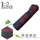 雨傘 萊登傘 超撥水 加大傘面 格紋布 三折傘 不夾手 先染色紗 Leighton (紫綠格紋)