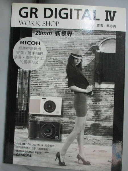 【書寶二手書T9/攝影_MET】RICOH GR Digital Ⅳ Work Shop_駱志青