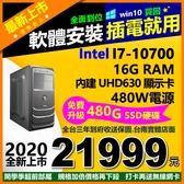 【21999元】全新很強I7-10700主機WIN10+安卓雙系統16G/480G/480W插電即用可刷卡分期洋宏