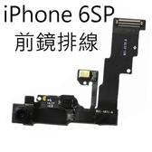 【保固一年】Apple iphone 6SP 6SPLUS前鏡頭/前相機排線無法對焦/感光失靈無影像故障原廠規格