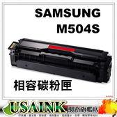 USAINK☆SAMSUNG (三星) CLT-M504S/TED  紅色相容碳粉匣 適用: CLX-4195FN/SL-C1860FW/K504S/C504S/M504S/Y504S