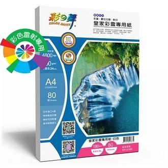 彩之舞 HY-A190 皇家彩雷專用紙 190g A4 - 80張/包