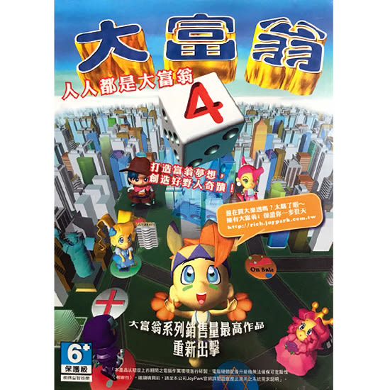 [哈GAME族]免運費 可刷卡●小時候的經典回憶●PC GAME 電腦遊戲 大富翁4 支援win7 中文版 實體光碟