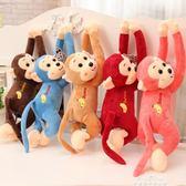 趴猴長臂猴子5只長尾猴小公仔猴毛絨玩具婚慶拋灑創意掛窗簾玩偶吊猴 早秋最低價促銷igo