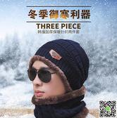 男士毛線帽子冬季韓版加絨加厚護耳帽青年騎車包頭冬天保暖針織帽 聖誕狂購免運