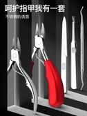 美甲工具套裝 甲溝專用指甲剪刀套裝剪厚腳趾甲剪修腳神器嵌甲鉗灰鷹嘴單個裝炎