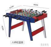 桌式足球木制8桿桌上足球 桌上足球機 3-12歲合適 aj3606『美好時光』