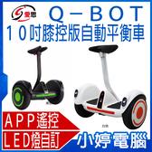 IS愛思 Q-BOT 10吋膝控版自動平衡車 手機APP遙控/自訂燈號 騎乘巡弋燈 電量顯示【免運+3期零利率】