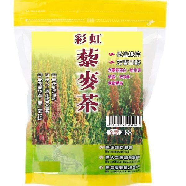 {清新自在}  藜麥茶/綜合藜麥茶/彩色藜麥茶/10包入