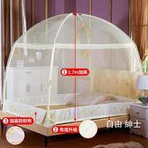 蚊帳蒙古包1.8m床1.5雙人家用加密加厚三開門1.2米床單人學生宿舍(1件免運)WY