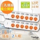 2入組【NAKAY】12呎 3P六開六插安全延長線(NY166-12)台灣製造