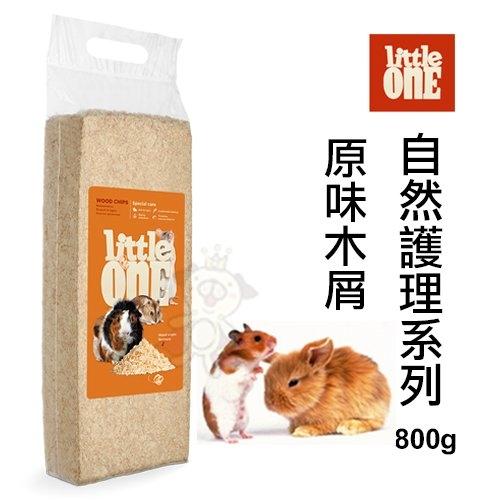 *WANG*德國 LITTLE ONE 自然護理系列 原味木屑 800g 適用於所有寵物