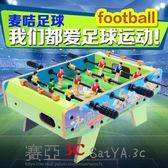 桌遊兒童玩具足球游戲台